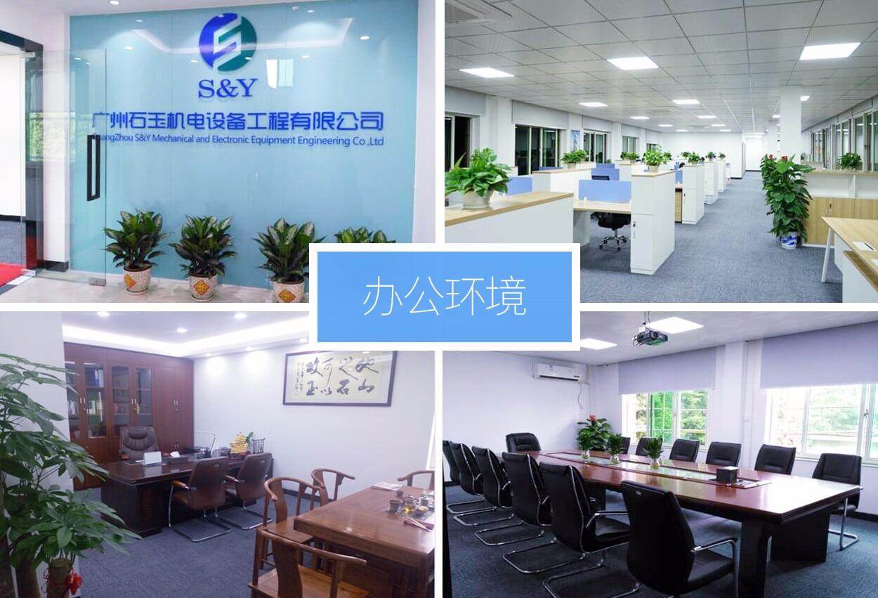 广州石玉机电设备工程有限公司